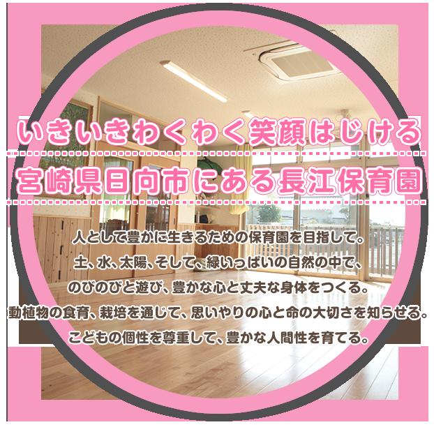 いききわくわく笑顔はじける宮崎県日向市にある長江保育園